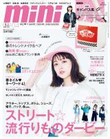 『mini』4月号表紙(宝島社)