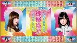 『つぶやきFES 博欅場所〜GUM ROCK FES2〜』キービジュアル
