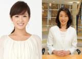 『サタデーステーション』を担当する高島彩(左)と『サンデーステーション』を担当する長野智子