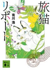 有川浩氏原作の『旅猫リポート』 (C)有川浩/講談社