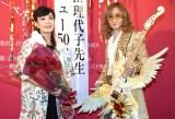 池田理代子氏と金色のきらびやかなベルばら風の衣装で登場した高見沢俊彦(右) (C)ORICON NewS inc.