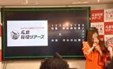 広島カープ最強オーダーを発表する島谷ひとみ (C)ORICON NewS inc.