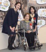 (左から)松下奈緒、水木しげるさんの妻・布枝氏、娘の原口尚子氏 (C)ORICON NewS inc.