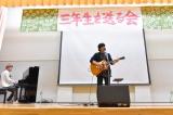「三年生を送る会」で全4曲を披露した秦基博