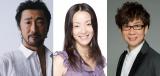 映画『ゴースト・イン・ザ・シェル』の日本語吹き替え版声優を務める(左から)大塚明夫、田中敦子、山寺宏一