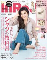 InRed『4月号』表紙(宝島社)