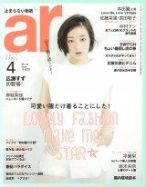 『ar』4月号表紙(主婦と生活社)