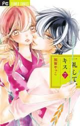 加賀やっこ氏の原作コミックス『一礼して、キス』(小学館「ベツコミフラワーコミックス」)