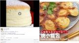 1分程度でサクッと見れて、料理の作り方が伝わるレシピ動画がSNS上で人気