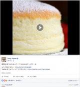 フェイスブックで見る「Tasty Japan」レシピ動画