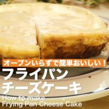「DELISH KITCHEN」より、フライパンチーズケーキ