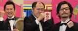 (左から)アキラ100%、三浦マイルド、マツモトクラブ(C)ORICON NewS inc.