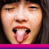 俳優・綾野剛主演の日本テレビ系連続ドラマ『フランケンシュタインの恋』(毎週日曜 後10:30)の主題歌に決定したRADWIMPS「棒人間」が収録されたアルバム「人間開花」