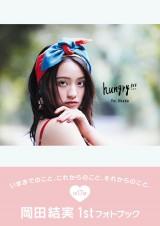 1stフォトブック『hungry!!!』を発売する岡田結実 (C)ぴあ