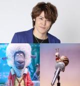 ヒツジのエディ(左下)とカタツムリのレイを演じる宮野真守(C)Universal Studios.