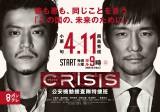 関西テレビ・フジテレビ系連続ドラマ『CRISIS 公安機動捜査隊特捜班』ポスタービジュアルが完成 (C)関西テレビ