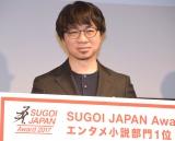 『SUGOI JAPAN Award2017』に出席した新海誠監督 (C)ORICON NewS inc.