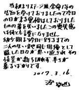 渡哲也の直筆コメント