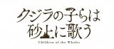 テレビアニメ『クジラの子らは砂上に歌う』10月放送(C)梅田阿比(月刊ミステリーボニータ)/「クジラの子らは砂上に歌う」製作委員会