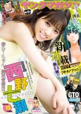 『週刊ヤングマガジン』15号表紙(講談社)