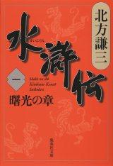 『水滸伝』1巻