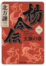 『楊令伝』1巻