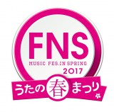 22日に放送されるフジテレビ系音楽特番『2017 FNS うたの春まつり』(後7:00〜11:18)