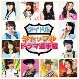 MBSのオーディション番組『アイドル・シャッフルドラマ選手権』第2回、3月19日放送(C)MBS