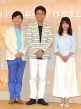 NHK情報番組『ごごナマ』の取材会に出席した(左から)阿部渉アナウンサー、船越英一郎、美保純 (C)ORICON NewS inc.
