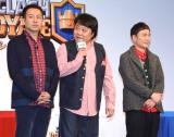 『クラッシュ・ロワイヤル』の新CM発表会に出席した我が家(左から)坪倉由幸、杉山裕之、谷田部俊 (C)ORICON NewS inc.