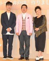 NHK情報番組『ごごナマ』の取材会に出席した(左から)藤井隆、西川きよし、濱田マリ (C)ORICON NewS inc.