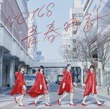 NGT48メジャーデビューシングル「青春時計」Type-C