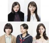 野田洋次郎主演ドラマ『100万円の女たち』に出演する(上段左から)福島リラ、松井玲奈、(下段左から)我妻三輪子、武田玲奈、新木優子