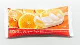 『贅沢なオレンジシャーベット』パッケージ