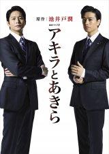 WOWOW『連続ドラマW アキラとあきら』にW主演する(左から)向井理、斎藤工 (C)WOWOW