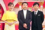 NHKで情報番組をスタートさせる(左から)高橋真麻、フットボールアワー (C)ORICON NewS inc.