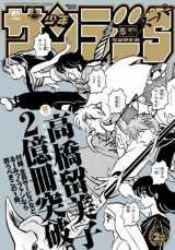 高橋留美子2億冊突破記念号『サンデーS』5月号(3月25日発売)