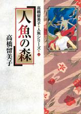 電子コミック化された高橋留美子作・人魚シリーズ『人魚の森』