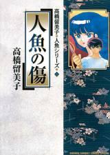 電子コミック化された高橋留美子作・人魚シリーズ『人魚の傷』