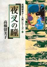 電子コミック化された高橋留美子作・人魚シリーズ『夜叉の瞳』