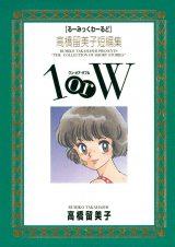 電子コミック化された高橋留美子作『1orW』(全1巻)