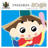 TWEEDEES「プリン賛歌〜20th a la mode edition」