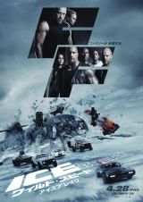 『ワイルド・スピード ICE BREAK』は4月28日公開 (C)Universal Pictures