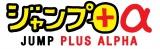 『ジャンプ+』新コーナー「ジャンプ+α」ロゴ