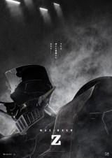 『劇場版マジンガーZ』(仮題)の第1弾ビジュアル (C)永井豪/ダイナミック企画・MZ製作委員会