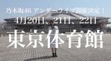 乃木坂46アンダーメンバーによる東京体育館公演が決定