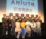 """アニソン""""専門""""定額配信「ANiUTa」記者発表会 (C)ORICON NewS inc."""