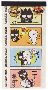 『4連メモ』(税込価格:486円) (c) 1993, 2017 SANRIO CO., LTD.