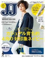 """『JJ』5月号増刊版""""イエローver.""""表紙"""