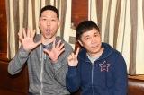 東野幸治と岡村隆史による旅番組『東野・岡村の旅猿 プライベートでごめんなさい…』「シリーズ11」が、4月12日より放送 (C)日本テレビ